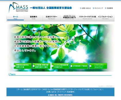 一般社団法人全国医業経営支援協会ホームページ