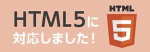 HTML5に対応しました!